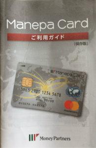 Monepa Card