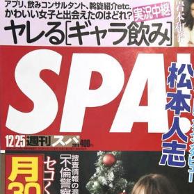 SPA! Cover