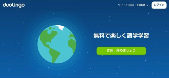 Duolingo's