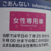Womens Only